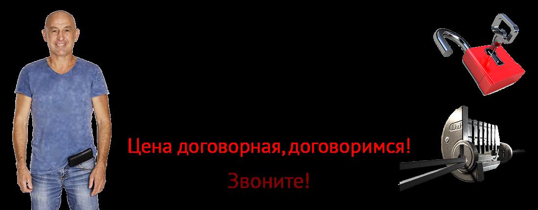 Вскрытие замков Симферополе