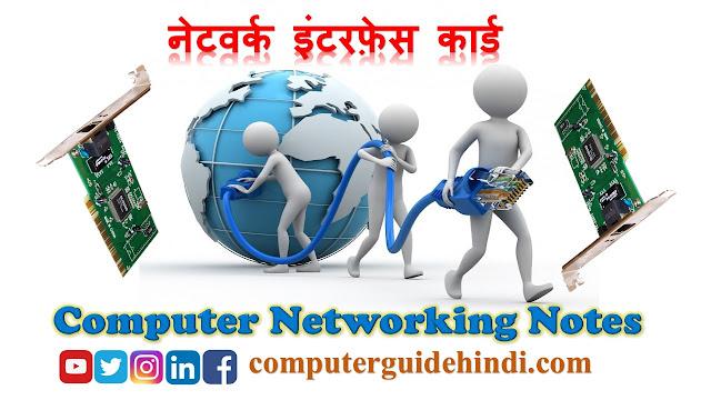 नेटवर्क इंटरफ़ेस कार्ड