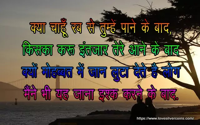 Sad Shayari - Latest शायरी in Hindi Status Image for FB, Whatsapp,