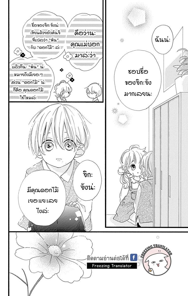 Te wo Tsunagou yo - หน้า 24