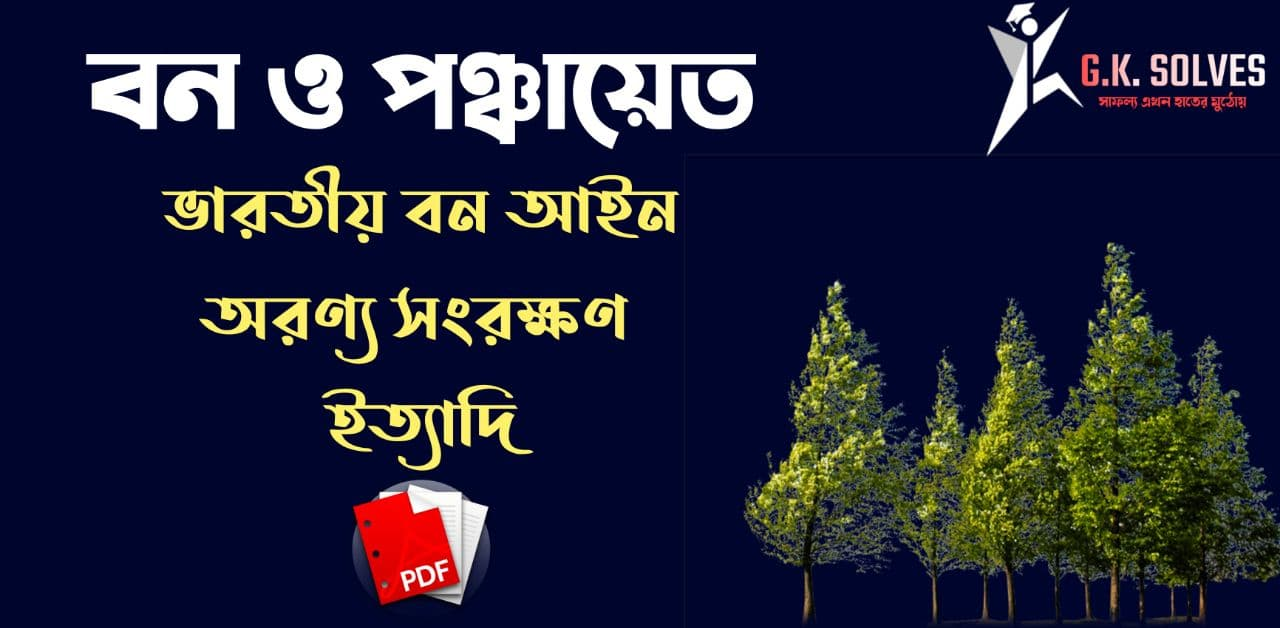 Forest and Panchayat Law Book Pdf: বন ও পঞ্চায়েত আইন বই Pdf