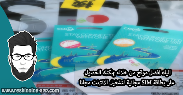 اليك افضل موقع من خلاله يمكنك الحصول على بطاقة SIM مجانية لتشغيل الانترنت مجانا