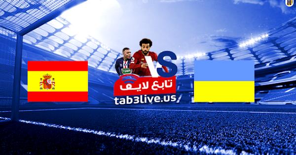 مشاهدة مباراة اسبانيا واوكرانيا بث مباشر اليوم 2020/10/13  دوري الأمم الأوروبية