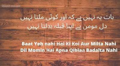 heart touching quotes in urdu english