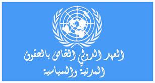 العهد الدولي الخاص بالحقوق المدنية والسياسية