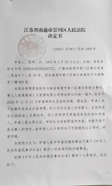 江苏南通崇川区法院随意变更陪审员,张华申请审判长回避