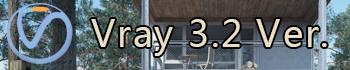 VRay 3.2 for 3dsMax渲染器下載