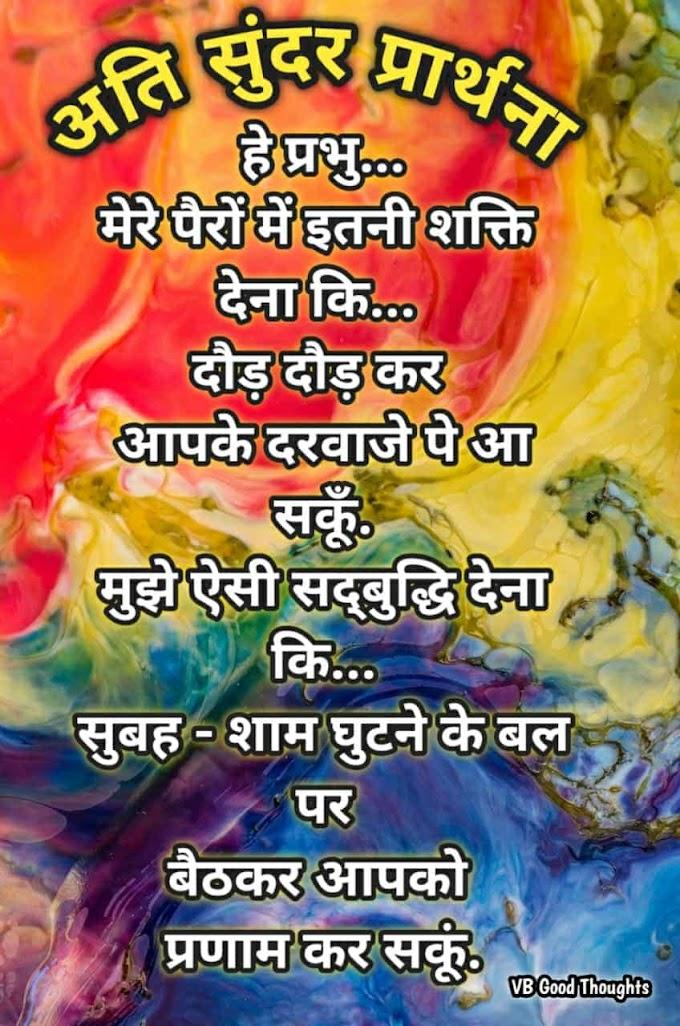 अति सुंदर प्रार्थना  हे प्रभु... - O Mere Prabhu - Prathna - Good Thoughts In Hindi