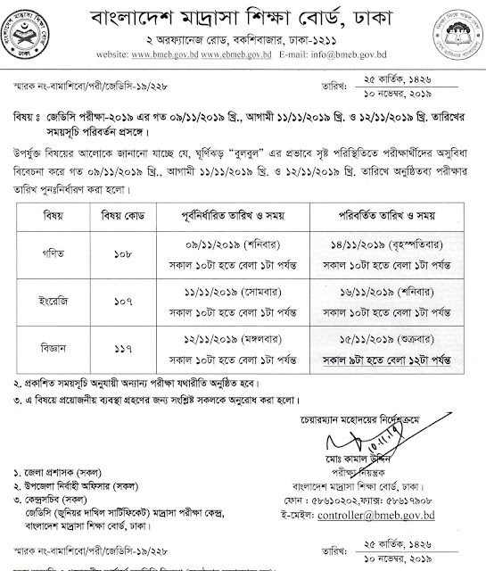 JDC-2019-Examination-Date-Change-2nd-and-Final-Notice