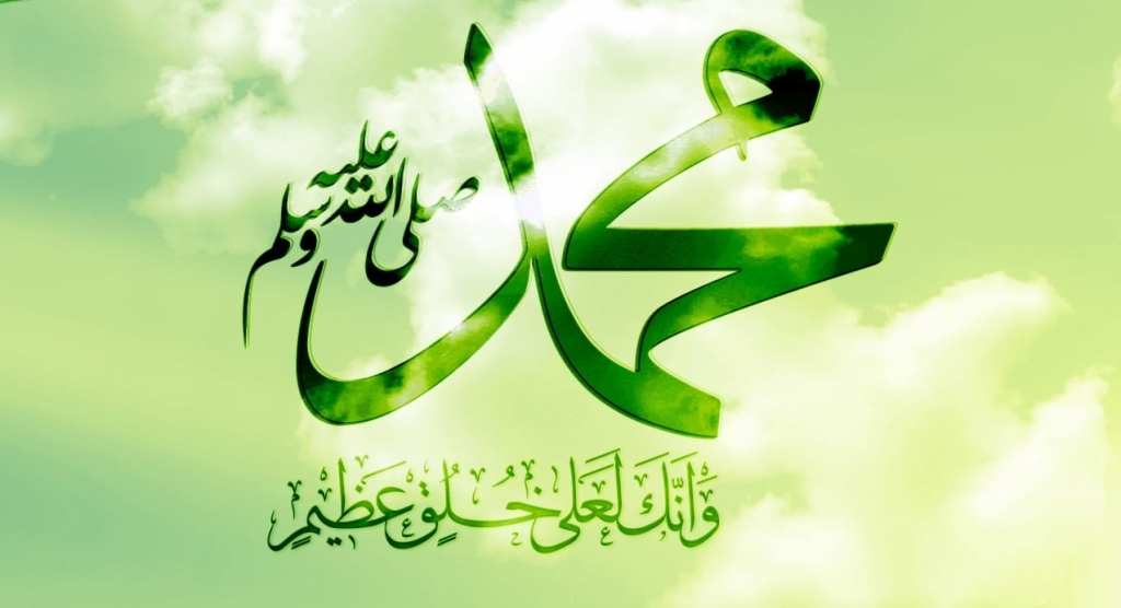 """صورة جميلة باللون الاخضر مكتوب عليها اسم النبيّ محمد صلى الله عليه وسلم والآية القرآنية الكريمة """" وإنك لعلى خلق عظيم """""""