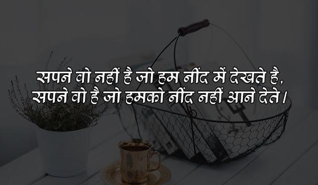 positive thinking status in hindi