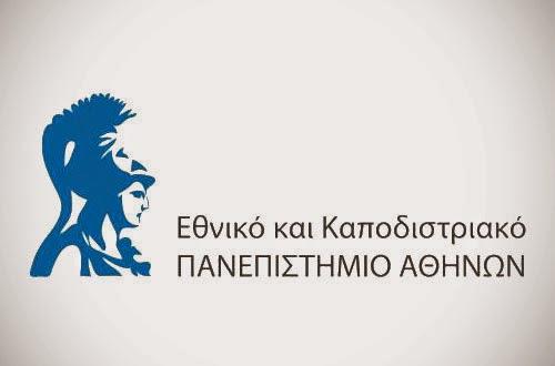 Κινητοποιήσεις στην Ιατρική Σχολή του Πανεπιστημίου Αθηνών