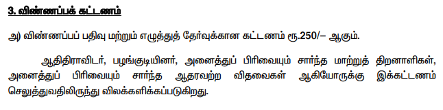 Ramanathapuram Cooperative Bank Vacancy 2020