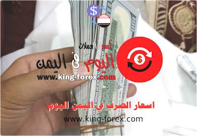اسعار الصرف اليوم الجمعة في اليمن