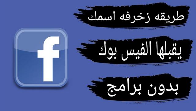 موقع جديد لتغير إسمك على الفيس بوك إلى إسم مزخرفة مقبول على الفيسبوك