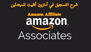 شرح التسجيل في امازون افلييت Amazon affiliate