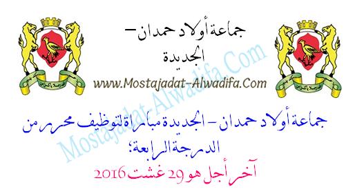 جماعة أولاد حمدان - الجديدة مباراة لتوظيف محرر من الدرجة الرابعة؛ آخر أجل هو 29 غشت 2016