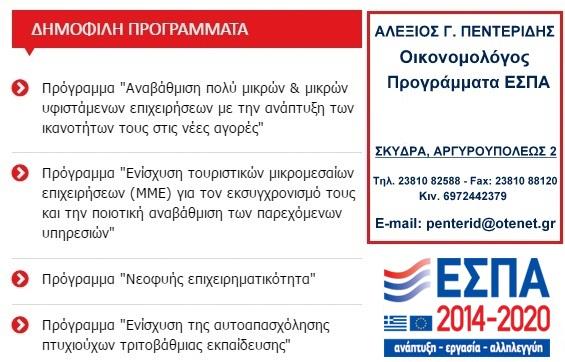 https://www.espa.gr/el/Pages/procsimsea.aspx