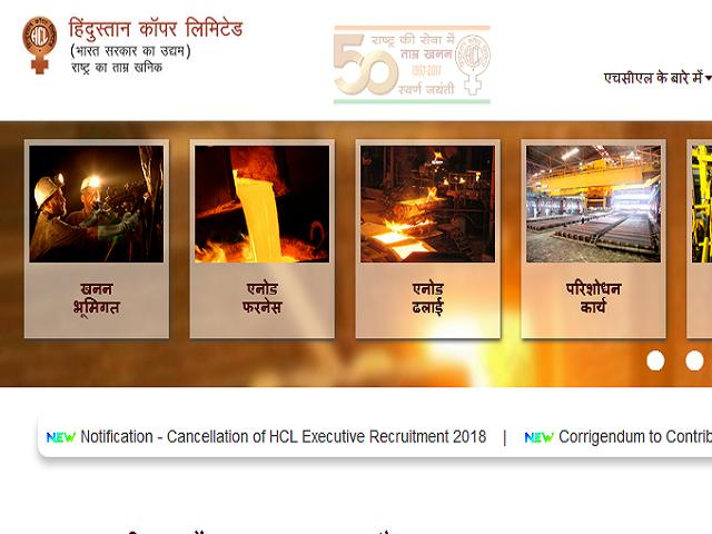 हिंदुस्तान कॉपर लिमिटेड (HCL) भर्ती 2021: 21 इलेक्ट्रीशियन ग्रेड-2 और इलेक्ट्रीशियन-कम लाइनमैन पदों की वेकेंसी के लिए करें आवेदन