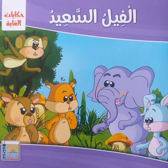 الفيل السعيد - قصص اطفال قبل النوم - حكايات الغابة