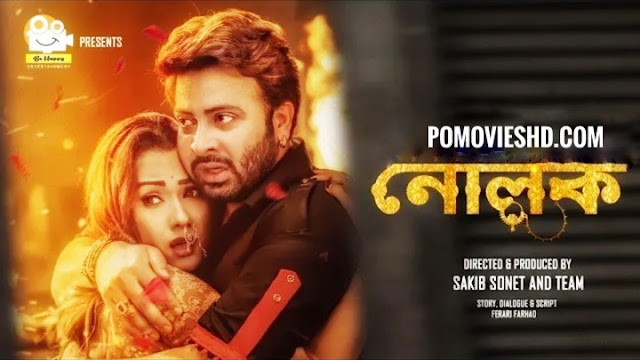 Nolok (2019) Bengali HDRip 720p & 480p GDrive Download