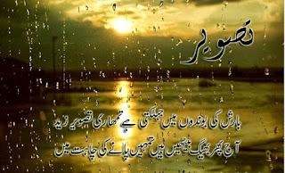 Barish ki boondon main Jhalakti hai Tumhari Tasweer  Urdu Poetry Lovers