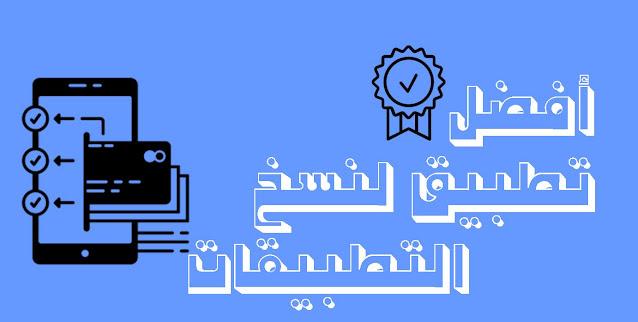 برنامج لنسخ التطبيقات