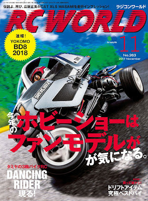 RC WORLD 2017-11月号 raw zip dl