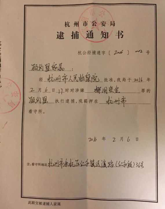 Chinaaid imprisoned pastor releases letter from prison claiming hangzhou municipal public security bureau spiritdancerdesigns Gallery