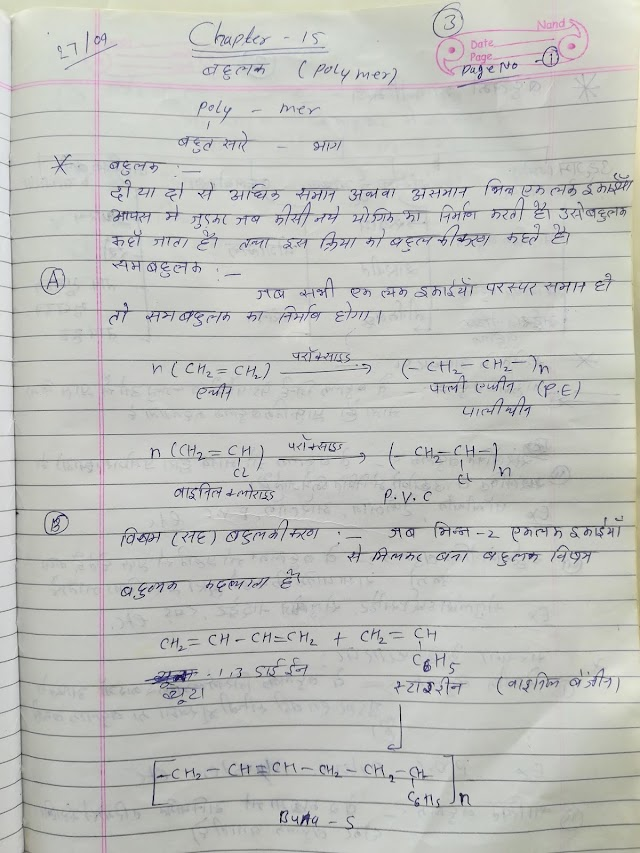Polymers 12th Class Chemistry Notes In Hindi Pdf Download | Important Questions 2021 | बहुलक (Polymers) chapter no 15