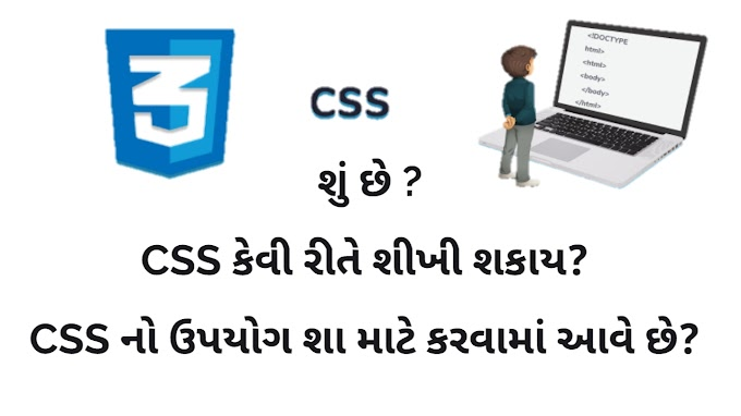CSS શું છે ? સીએસએસ કેવી રીતે શીખી શકાય?  gujaratieducation.com