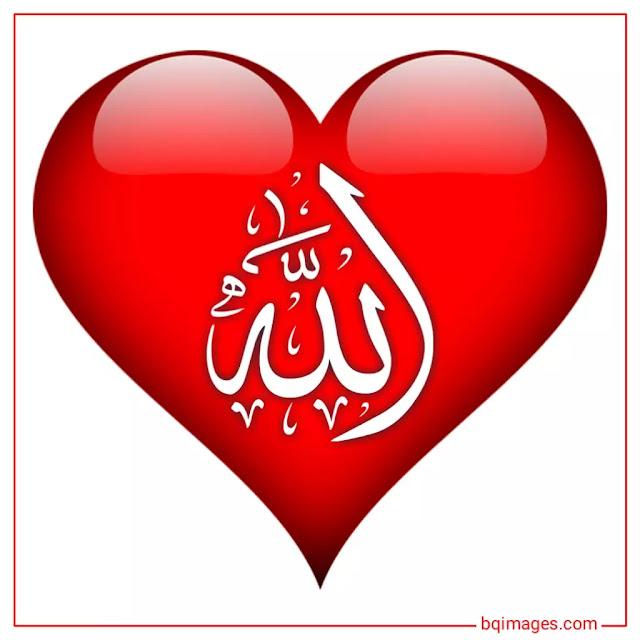 allah name beautiful dpz
