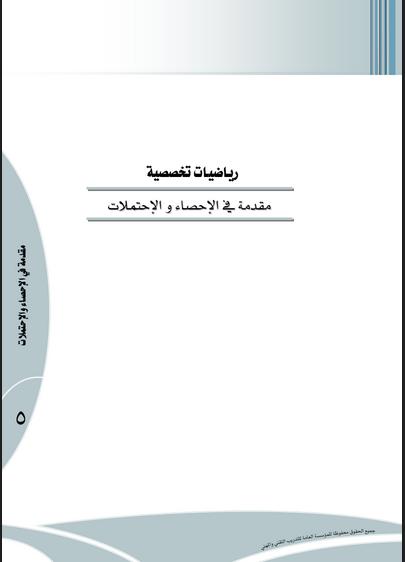 مقدمة في الاحصاء والاحتمالات . PDF تحميل برابط مباشر