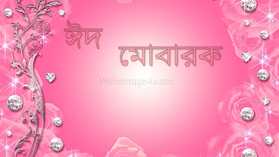 ঈদ মোবারক Greetings Cards 2018