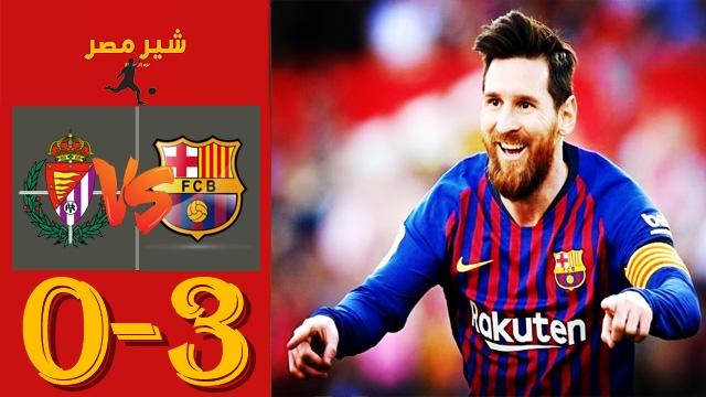 مباراة برشلونة وبلد الوليد - القنوات الناقلة والتشكيل لمباراة برشلونة وبلد الوليد اليوم فى الدوري الاسباني
