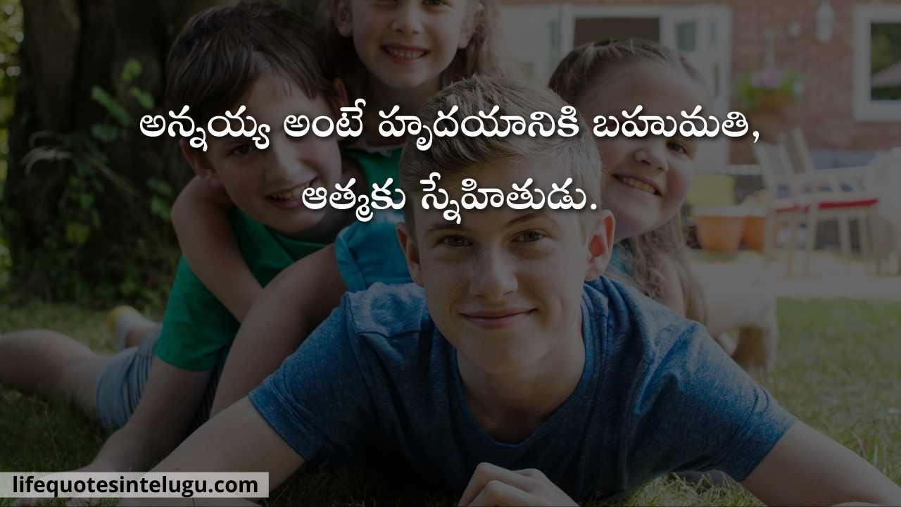 Brother Quotes In Telugu