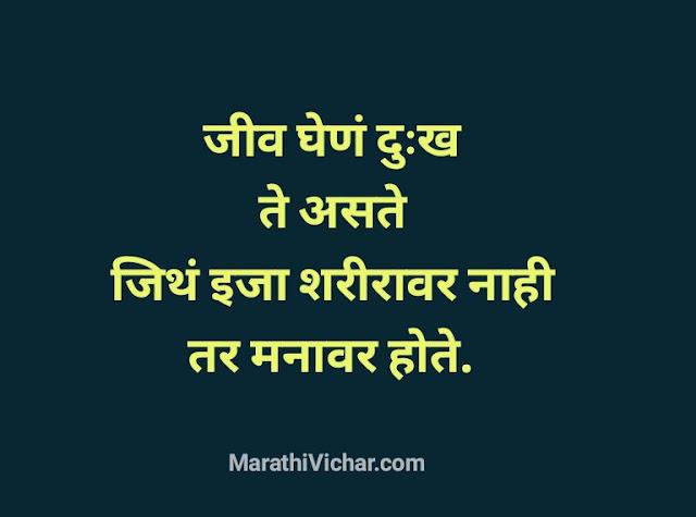breakup quotes in marathi