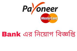 Payoneer Bank বাংলাদেশের জন্য Customers Success Manager পদে নিয়োগ বিজ্ঞপ্তি