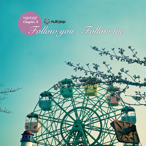 Various Artists – 사랑의 단상 Chapter.3 – Follow You Follow Me