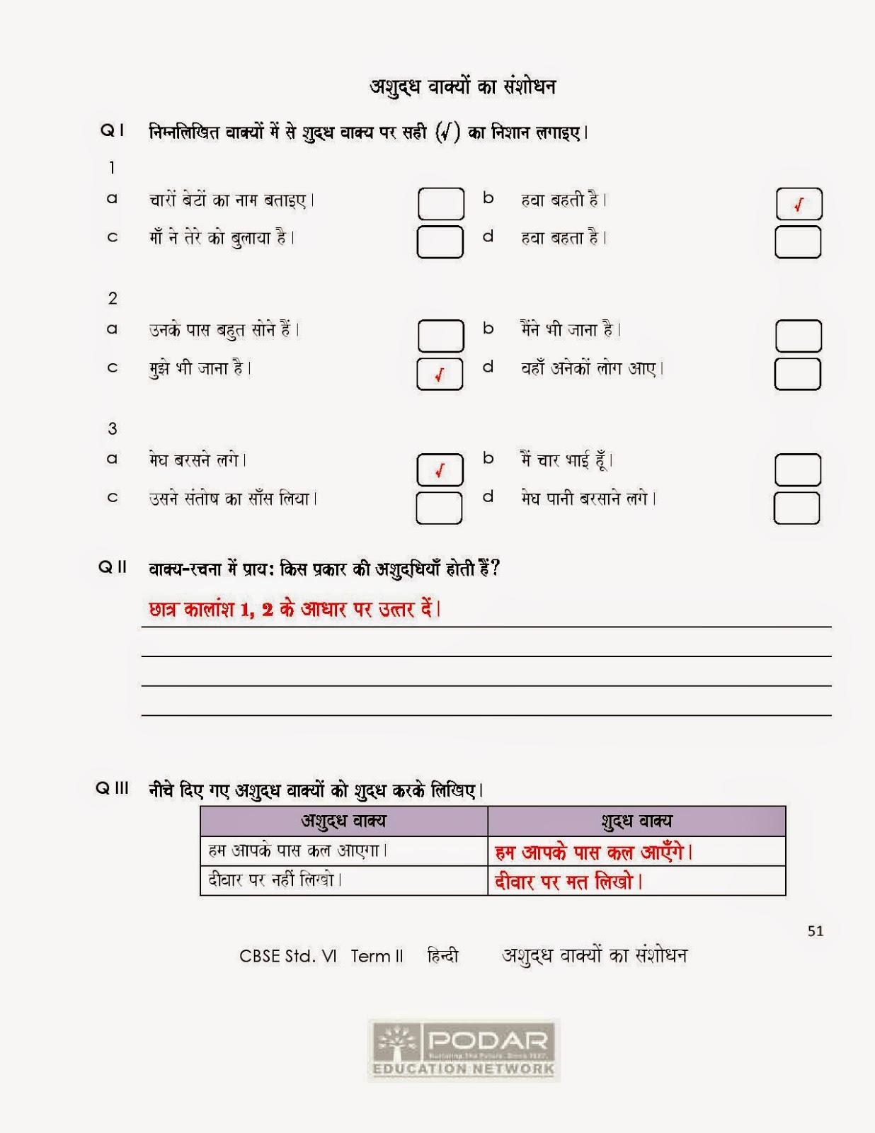Stars Of Pis Ahmedabad Std Vi Hindi Worksheets