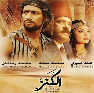 فيلم الكنز: الحقيقة والخيال أفلام مصرية عربية أكشن كوميدي مسلسلات أجنبيه مترجمة رومانسيه