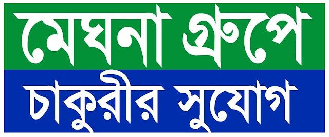 মেঘনা গ্রুপের চাকরির খবর - chakrir bazar. com