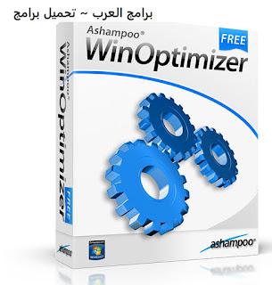 تنزيل برنامج Ashampoo WinOptimizer لاصلاح اخطاء الويندوز
