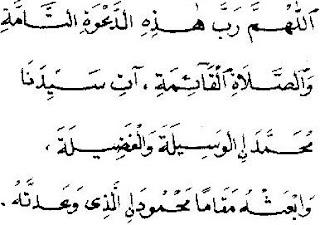 NUR ISLAM: LATIHAN 9 AZAN DAN IQOMAH