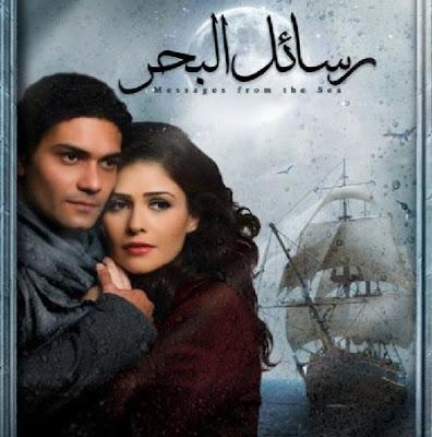 فيلم رسائل البحر أفلام مصرية عربية أكشن كوميدي مسلسلات أجنبيه مترجمة رومانسيه