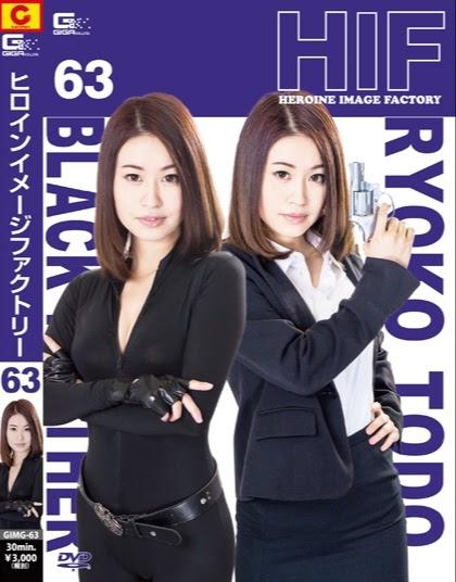 GIMG-63 Heroine Picture Factory63 Wanita Pencuri Black Panther & Investigator Wanita Ryoko Todo