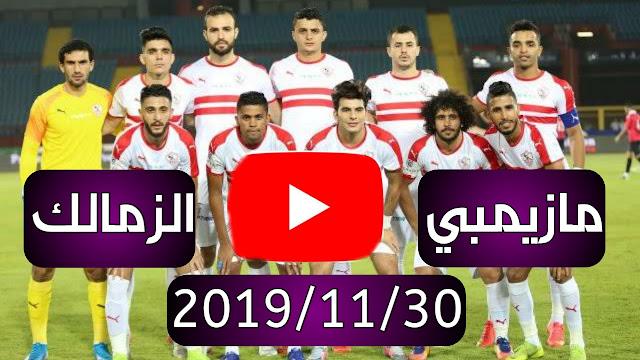 موعد مباراة الزمالك ومازيمبي بث مباشر بتاريخ 30-11-2019 دوري أبطال أفريقيا