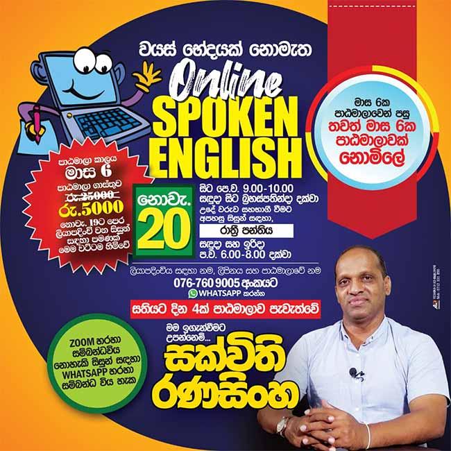 Sakvithi Sir - 6 Months Online Spoken English Course.