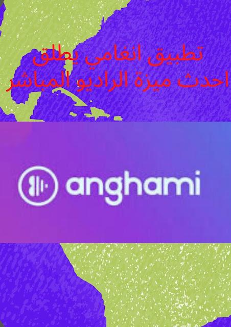 طبيق انغامي يطلق احدث ميزة  الراديو المباشر