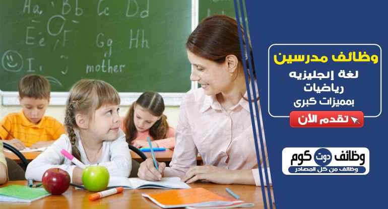 وظائف-خالية-للمدرسين